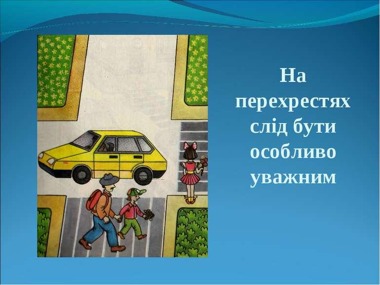 На перехрестях слід бути особливо уважним