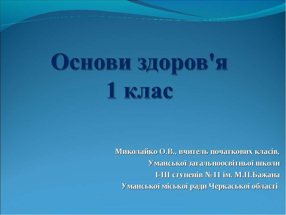 Миколайко О.В., вчитель початкових класів, Уманської загальноосвітньої школи ...