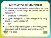 Математичні хвилинки 20. Супутник Землі робить один оберт за 1год 40 хвилин, ...