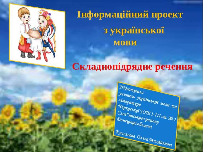 Складнопідрядне речення Складнопідрядне речення Інформаційний проект з україн...