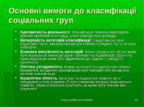 Фонд суспільної безпеки * Основні вимоги до класифікації соціальних груп Адек...