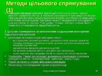 Фонд суспільної безпеки * Методи цільового спрямування (1) 1. Самоідентифікац...