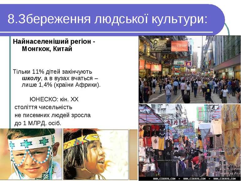 8.Збереження людської культури: Найнаселеніший регіон - Монгкок, Китай Тільки...