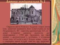 Аптека муніципальна № 1 Окрасою міста Ковеля є будинок старої аптеки (так, за...