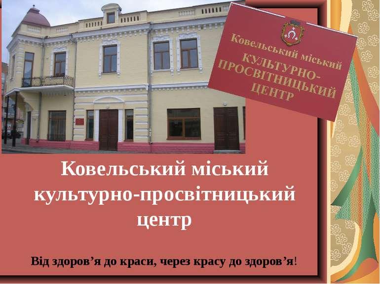 Ковельський міський культурно-просвітницький центр Від здоров'я до краси, чер...