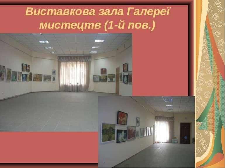 Виставкова зала Галереї мистецтв (1-й пов.)