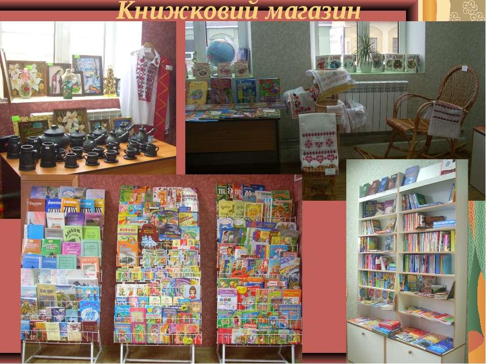 Книжковий магазин