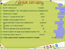 Чверть якого числа дорівнює 4? (16) Кут 35˚ - який це кут? (гострий) Периметр...