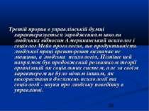 Третiй прорив в управлiнськiй думцi характеризується зародженням школи людськ...