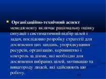 Органiзацiйно-технiчний аспект менеджменту включає рацiональну оцiнку ситуацi...