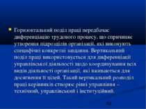 Горизонтальний поділ праці передбачає диференціацію трудового процесу, що спр...