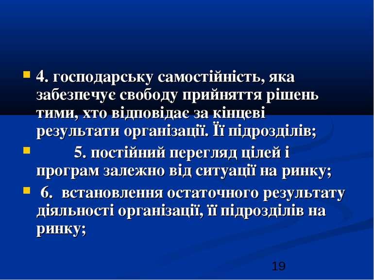 4. господарську самостійність, яка забезпечує свободу прийняття рішень тими, ...