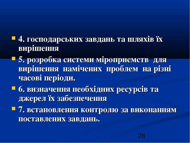 4. господарських завдань та шляхiв їх вирiшення 5. розробка системи мiроприєм...