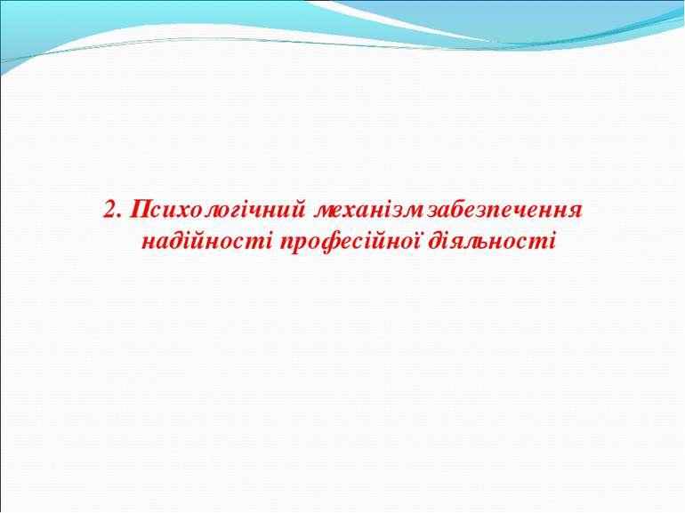 2. Психологічний механізм забезпечення надійності професійної діяльності