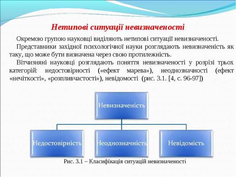Нетипові ситуації невизначеності Окремою групою науковці виділяють нетипові с...