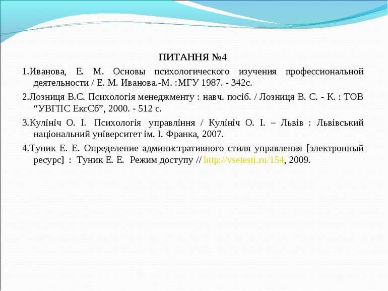 ПИТАННЯ №4 1.Иванова, Е. М. Основы психологического изучения профессиональной...
