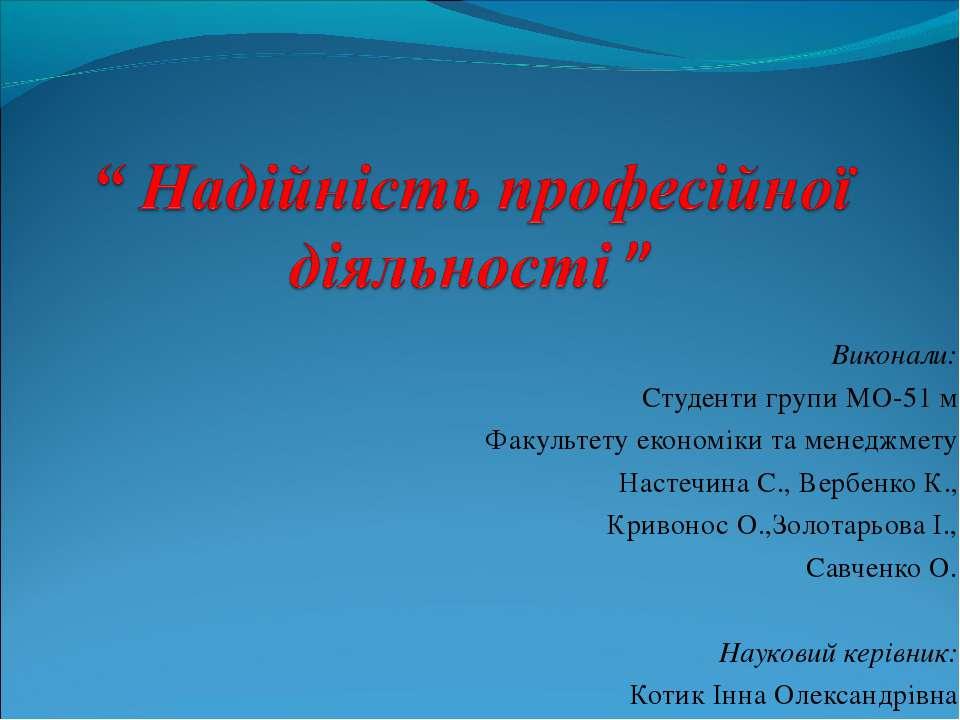Виконали: Студенти групи МО-51 м Факультету економіки та менеджмету Настечина...