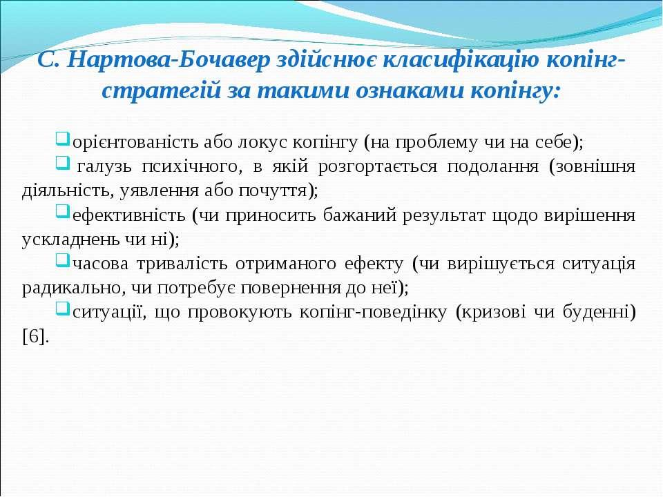 С.Нартова-Бочавер здійснює класифікацію копінг-стратегій за такими ознаками ...