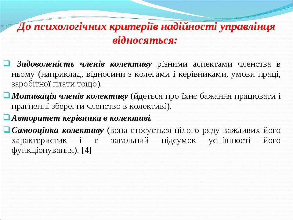 Задоволеність членів колективу різними аспектами членства в ньому (наприклад,...
