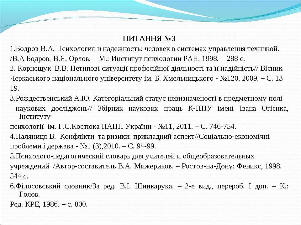 ПИТАННЯ №3 1.Бодров В.А. Психология и надежность: человек в системах управлен...