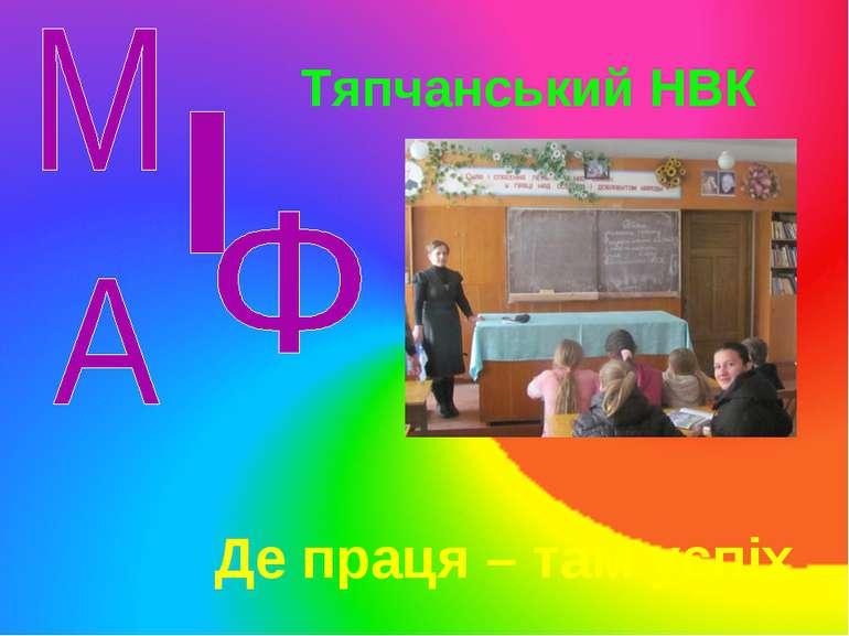 Тяпчанський НВК Де праця – там успіх