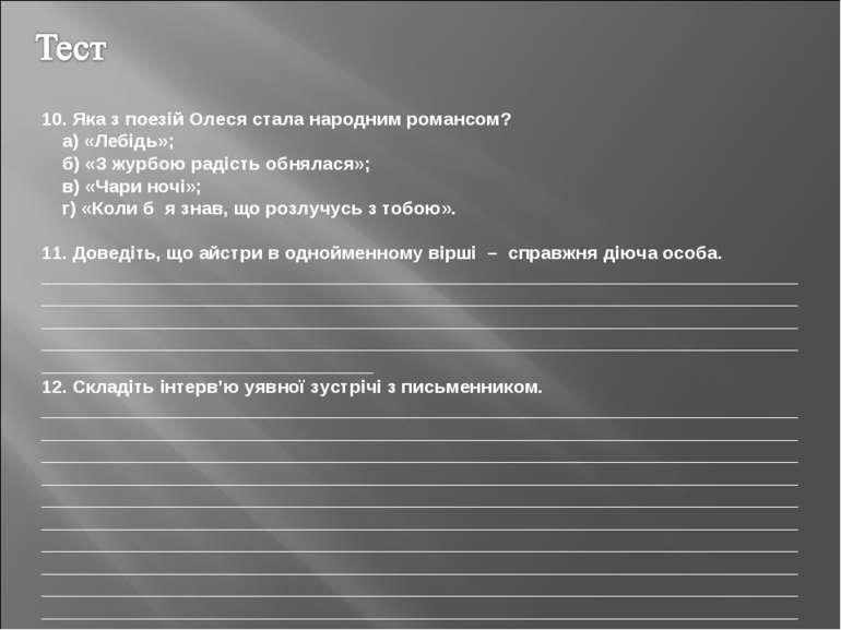 10. Яка з поезій Олеся стала народним романсом? а) «Лебідь»; б) «З журбою рад...
