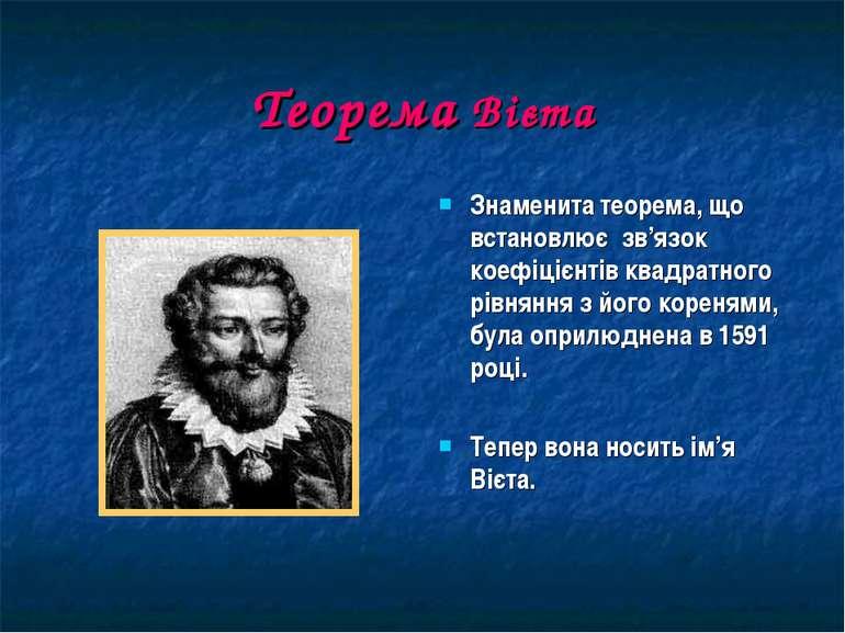 Теорема Вієта Знаменита теорема, що встановлює зв'язок коефіцієнтів квадратно...