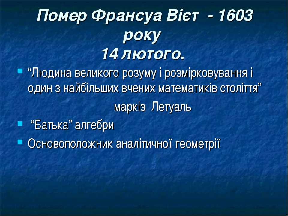 """Помер Франсуа Вієт - 1603 року 14 лютого. """"Людина великого розуму і розмірков..."""