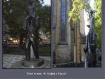 Пам'ятник Ф. Кафці у Празі