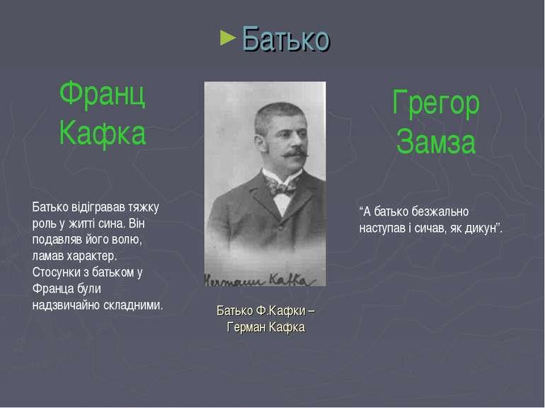 Батько Ф.Кафки – Герман Кафка Батько Батько відігравав тяжку роль у житті син...
