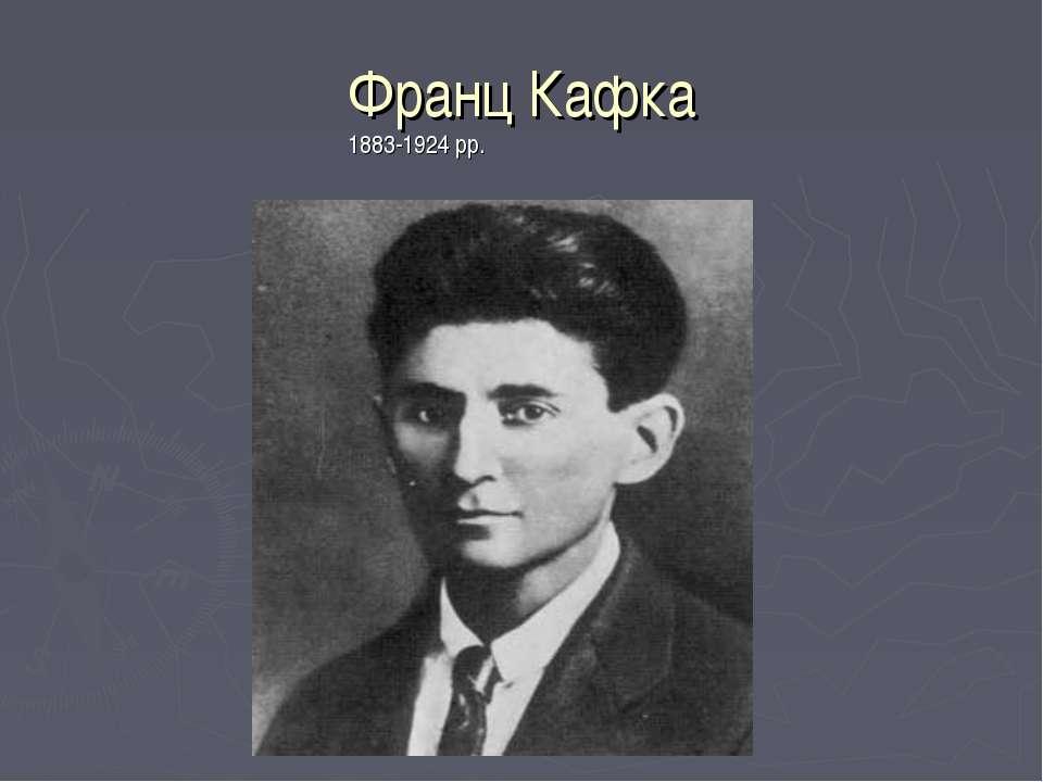 Франц Кафка 1883-1924 рр.