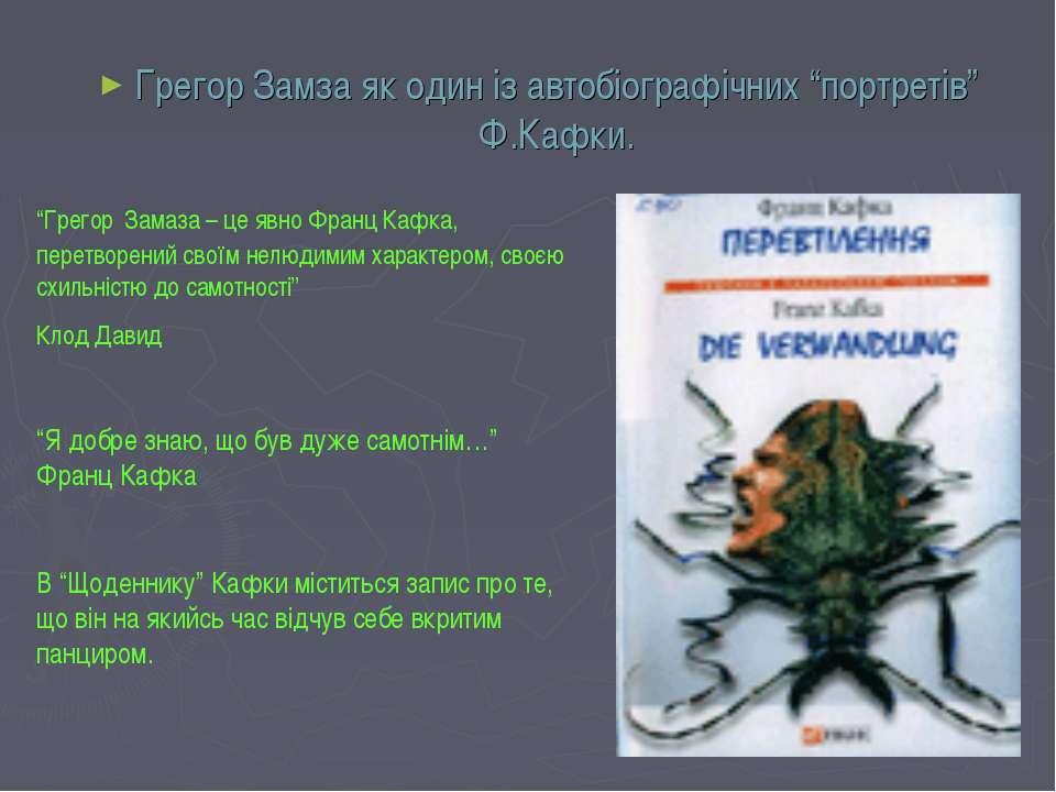 """Грегор Замза як один із автобіографічних """"портретів"""" Ф.Кафки. """"Грегор Замаза ..."""
