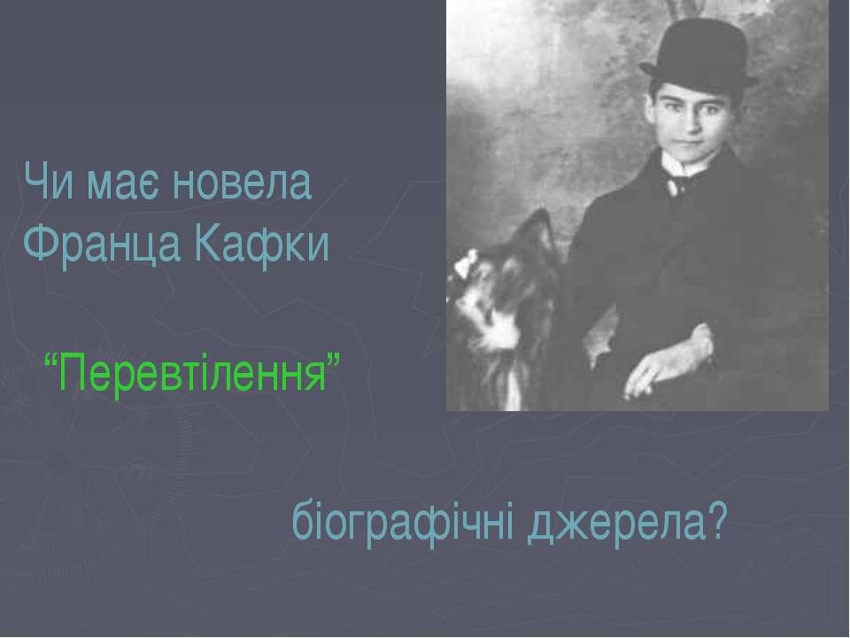 """Чи має новела Франца Кафки """"Перевтілення"""" біографічні джерела?"""