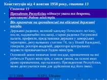 Конституція від 4 жовтня 1958 року, стаття 13 Стаття 13 Президент Республіки ...
