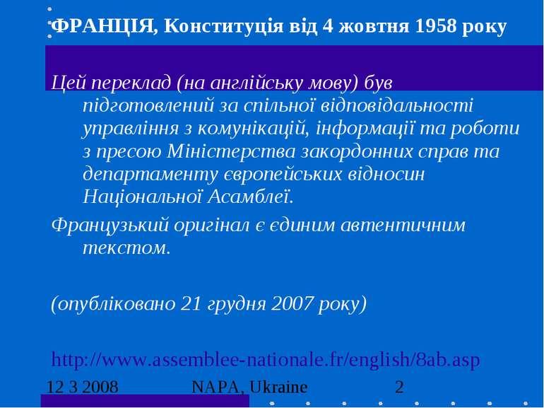 ФРАНЦІЯ, Конституція від 4 жовтня 1958 року Цей переклад (на англійську мову)...