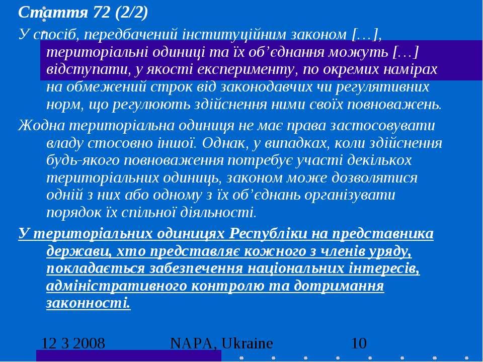 Стаття 72 (2/2) У спосіб, передбачений інституційним законом […], територіаль...