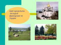 Щоб проводити екскурсії французам по Україні