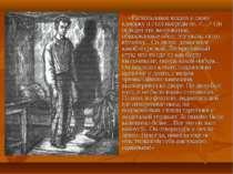 «Раскольников вошел в свою каморку и стал посреди ее. Он оглядел эти желтоват...