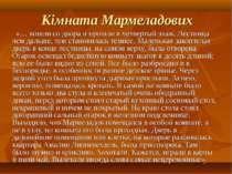 Кімната Мармеладових «… вошли со двора и прошли в четвертый этаж. Лестница че...