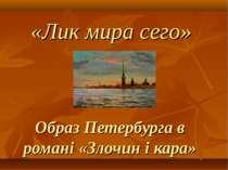 Образ Петербурга в романі «Злочин і кара» «Лик мира сего»
