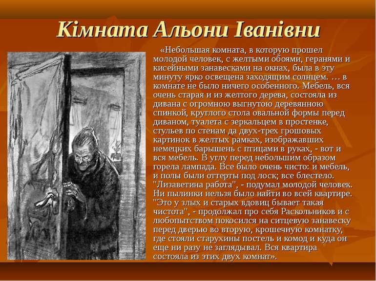 Кімната Альони Іванівни «Небольшая комната, в которую прошел молодой человек,...
