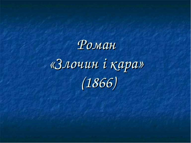 Роман «Злочин і кара» (1866)