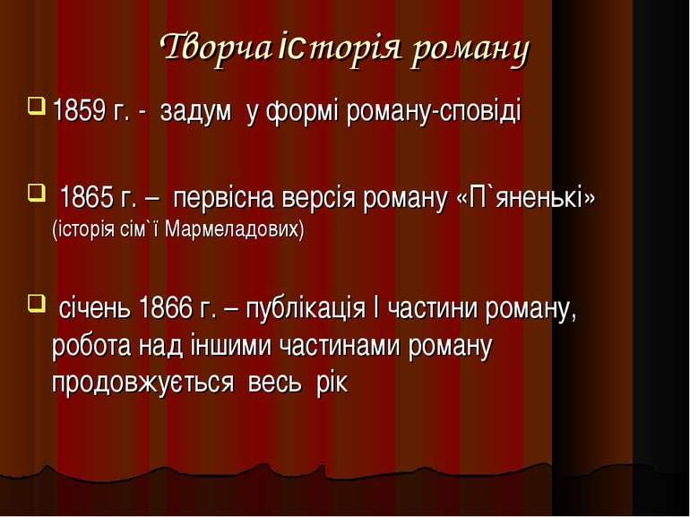 1859 г. - задум у формі роману-сповіді 1865 г. – первісна версія роману «П`ян...