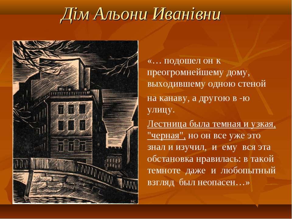 «… подошел он к преогромнейшему дому, выходившему одною стеной на канаву, а д...