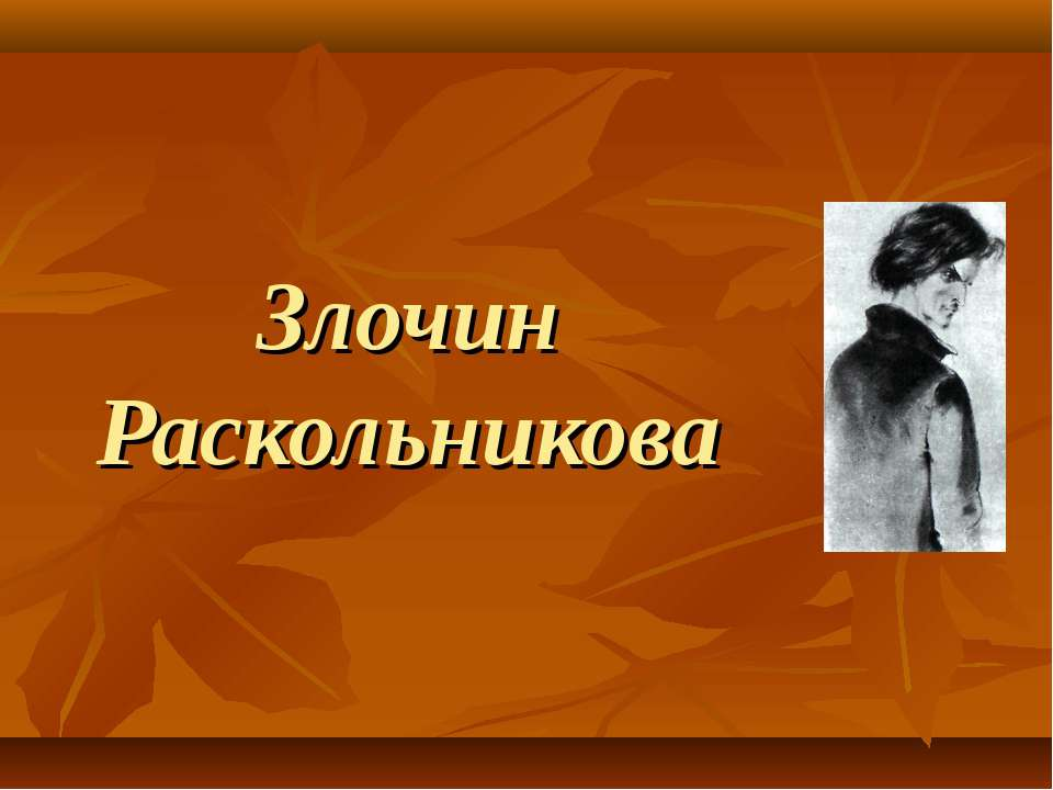 Злочин Раскольникова