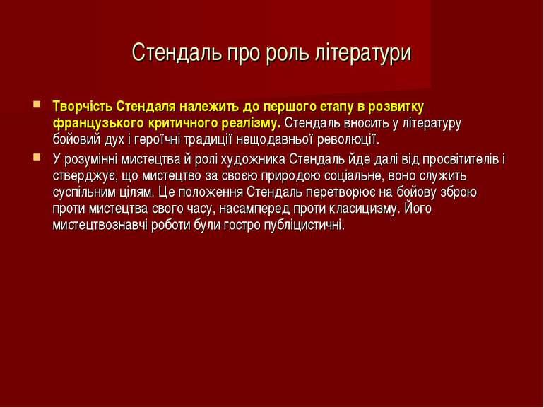 Стендаль про роль літератури Творчість Стендаля належить до першого етапу в р...