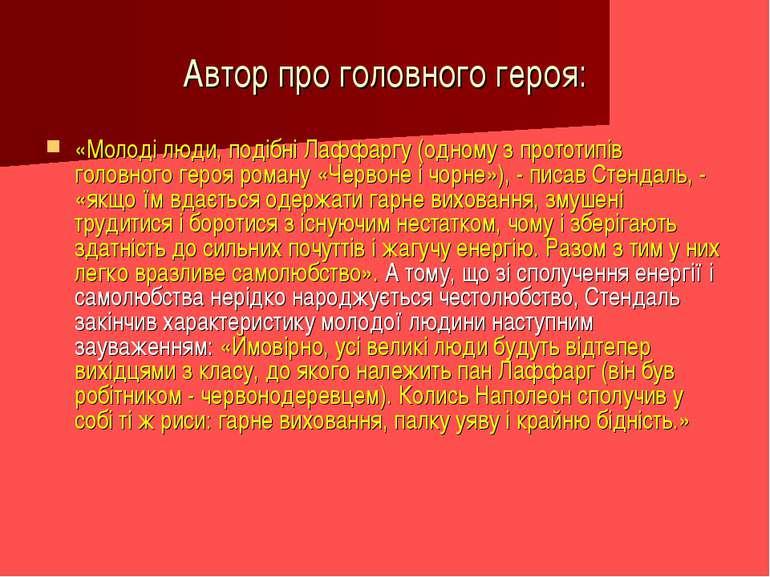 Автор про головного героя: «Молоді люди, подібні Лаффаргу (одному з прототипі...