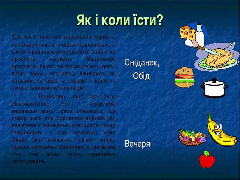 Як і коли їсти? Для того, щоб їжа приносила користь, необхідно знати години х...