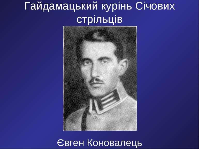 Гайдамацький курінь Січових стрільців Євген Коновалець
