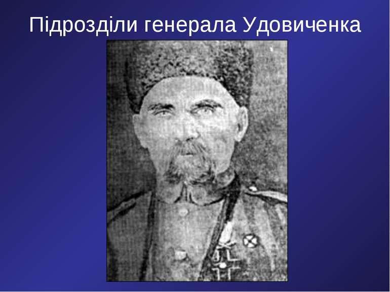 Підрозділи генерала Удовиченка